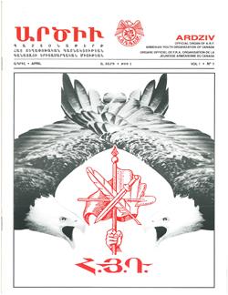 Ardziv-1991-April_250x324