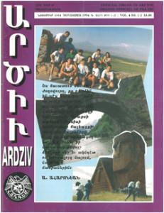 Ardziv-1994-November_250x324