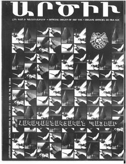 Ardziv-1995-October_250x324