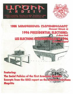 Ardziv-1996-November_December_250x324