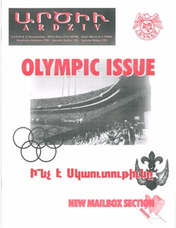 Ardziv-1996-September_October-Cover_250x324