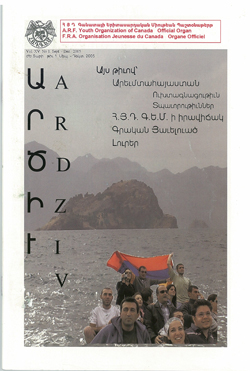Ardziv-2005 September_December_250x324