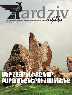 Ardziv-2012-Fall_250x324