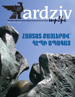 Ardziv-2012-Winter_250x324