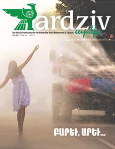 Ardziv-2014-Summer_250x324