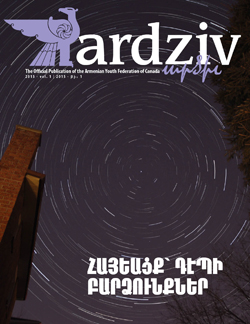 Ardziv-2015_Winter_250x324